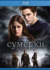 Сумерки_/_Twilight_/_2008/