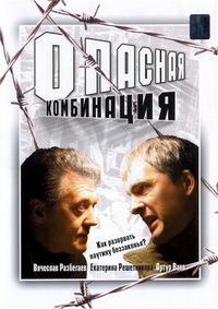 Опасная_комбинация_/_2008/