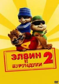 Элвин_и_Бурундуки:_Бурундучихи_/_Alvin_And_The_Chipmunks:_The_Chipettes_/_2009/