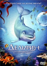Дельфин:_История_мечтателя_/_The_Dolphin:_Story_of_a_Dreamer_(El_delfin:_La_historia_de_un_sonador)_/_2009/