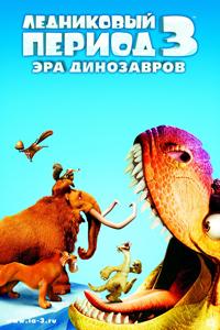 Ледниковый_период_3:_Эра_динозавров_/_Ice_Age:_Dawn_of_the_Dinosaurs_/_2009/