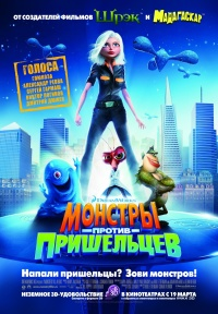 Монстры_против_Пришельцев_/_Monsters_vs_Aliens_/_2009/