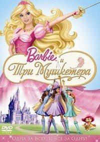 Барби_и_три_мушкетера_/_Barbie_and_the_Three_Musketeers_/_2009/