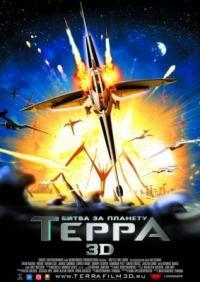 Битва_за_планету_Терра_/_Battle_for_Terra_/_2009/