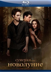 Сумерки._Сага._Новолуние_/_The_Twilight_Saga:_New_Moon_/_2009/
