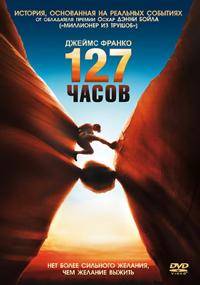 127_часов_/_127_Hours_/_2010/