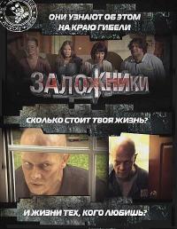 Заложники_/_2010/