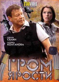 Гром_ярости_/_2010/