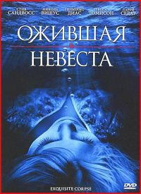 Ожившая_невеста_/_Exquisite_Corpse_/_2010/