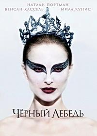 Чёрный_лебедь_/_Black_Swan_/_2010/