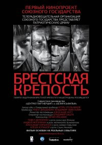 Брестская_крепость_/_2010/