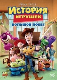 История_игрушек:_Большой_побег_/_Toy_Story_3_/_2010/