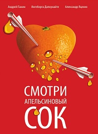 Апельсиновый_сок_/_2010/