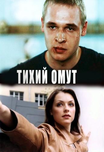 Тихий_омут_/_2010/