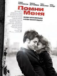 Помни_меня_/_Remember_Me_/_2010/