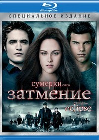 Сумерки._Сага._Затмение_/_The_Twilight_Saga:_Eclipse_/_2010/