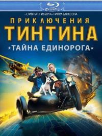 Приключения_Тинтина:_Тайна_Единорога_/_The_Adventures_of_Tintin_/_2011/
