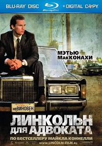 Линкольн_для_адвоката_/_The_Lincoln_Lawyer_/_2011/