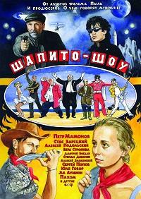 Шапито-шоу_/_2011/
