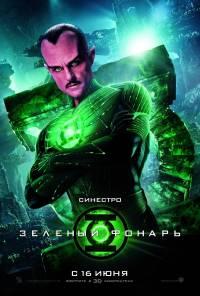 Зеленый_Фонарь_/_Green_Lantern_/_2011/