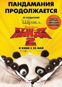 Кунг-фу_Панда_2_/_Kung_Fu_Panda_2_/_2011/
