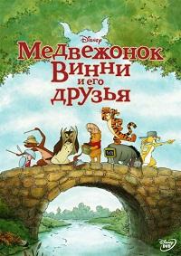 Медвежонок_Винни_и_его_друзья_/_Winnie_the_Pooh_/_2011/