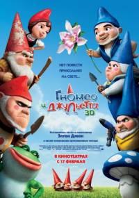 Гномео_и_Джульетта_/_Gnomeo_&_Juliet_/_2011/