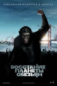 Восстание_планеты_обезьян_/_Rise_of_the_Planet_of_the_Apes_/_2011/
