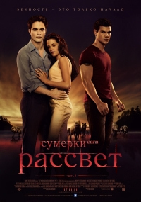 Сумерки._Сага._Рассвет:_Часть_1_/_The_Twilight_Saga:_Breaking_Dawn_-_Part_1_/_2011/