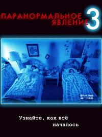 Паранормальное_явление_3_/_Paranormal_Activity_3_/_2011/