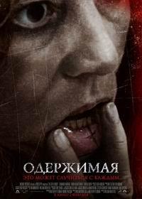 Одержимая_/_The_Devil_Inside_/_2012/