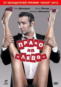 Право_на_«лево»_/_Les_infideles_/_2012/