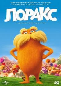 Лоракс_/_Dr._Seuss'_The_Lorax_/_2012/