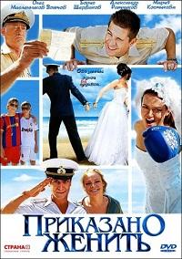 Приказано_женить_/_2012/