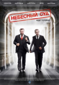 Небесный_суд_(1-4_серия_из_4)_/_2012/