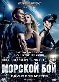 Морской_бой_/_Battleship_/_2012/