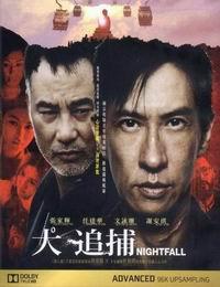 Наступление_ночи_/_Nightfall_(Dai_Chui_Bo)_/_2012/