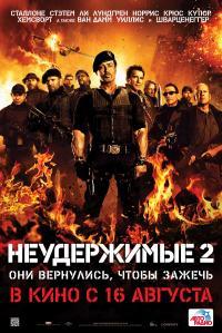 Неудержимые_2__/_The_Expendables_2_/_2012/