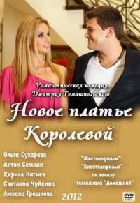 Новое_платье_Королевой_/_2012/