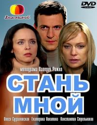 Стань_мной_/_2012/