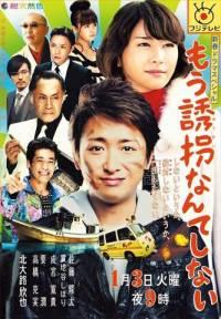 Я_больше_не_буду_похищать_/_Mou_yuukainante_shinai_/_2012/