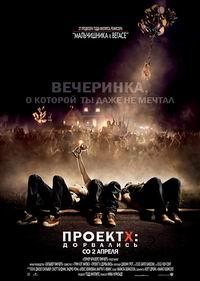 Проект_X:_Дорвались_/_Project_X_/_2012/