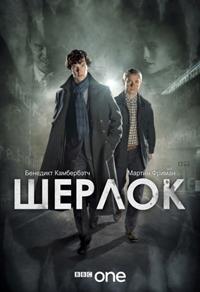 Шерлок_(1-2_сезоны:_1-6_серии_из_6)_/_Sherlock_/_2010_-_2012/
