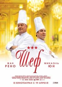 Шеф_/_Comme_un_chef_(The_Chef)_/_2012/
