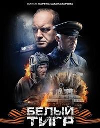 Белый_тигр_/_2012/