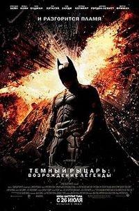 Темный_рыцарь:_Возрождение_легенды_/_The_Dark_Knight_Rises_/_2012/