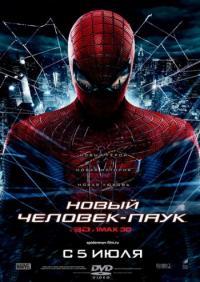 Новый_Человек-паук_/_The_Amazing_Spider-Man_/_2012/
