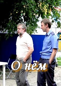 О_нем_/_2012/