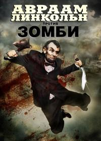 Авраам_Линкольн_против_зомби_/_Abraham_Lincoln_vs._Zombies_/_2012/