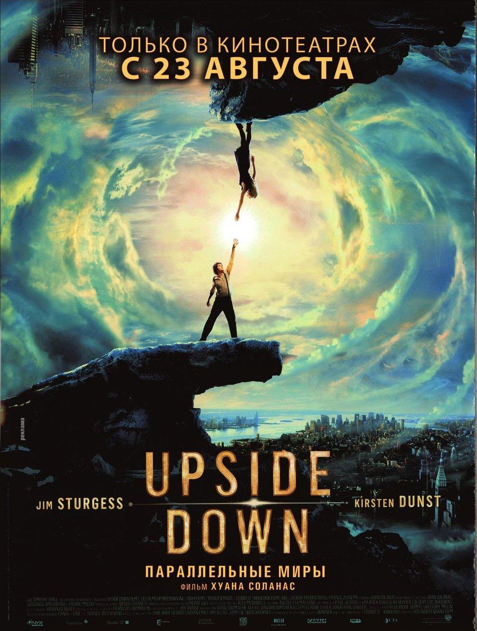 Параллельные_миры_/_Upside_Down_/_2012/